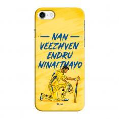 Official Chennai Super Kings Nan Veezhven Endru Ninaithayo Case